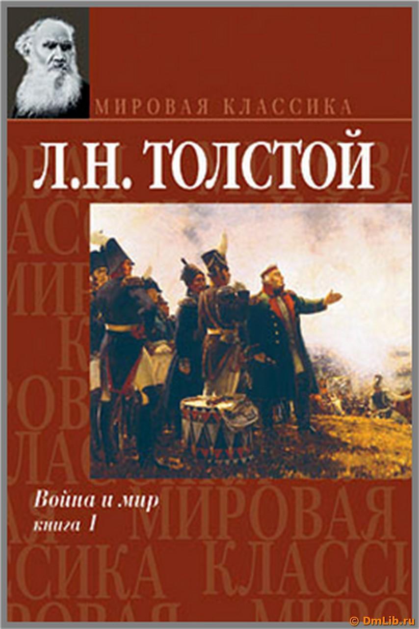 Развлекательном портале Svoy Вы можете купить и скачать книгу Война и.